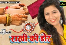 Mari Rakhi Ki Dor Lyrics In Hindi