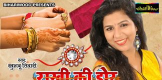 Mari Rakhi Ki Dor Lyrics In Hindi