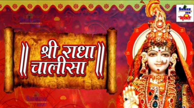 Radha Chalisa Lyrics in Hindi