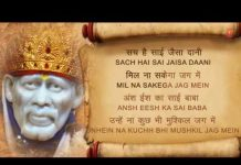 Sai Chalisa Lyrics in Hindi
