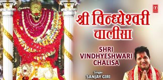 Vindeshwari chalisa In English