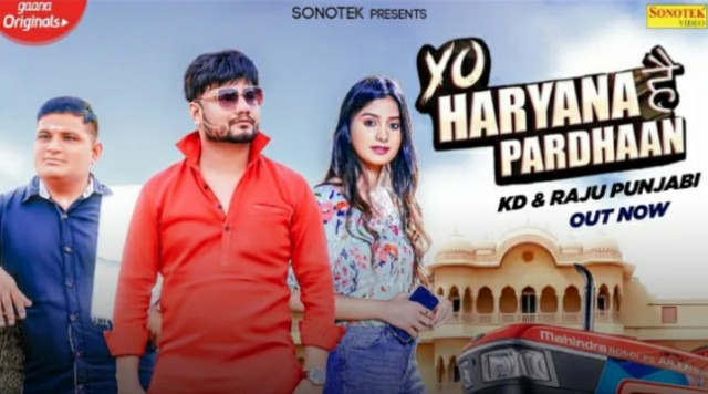 Yo Haryana Hai Pardhaan lyrics in hindi