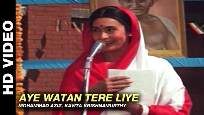 Aye Watan Tere Liye Lyrics in Hindi