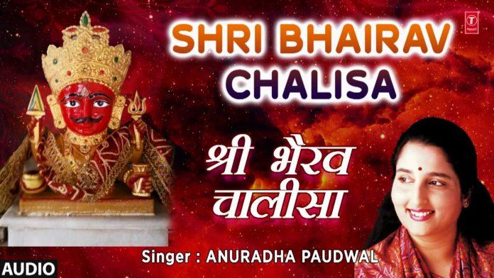 Bairav aarti Lyrics in Hindi