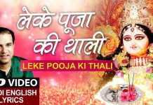 Leke Pooja ki Thali Lyrics Hindi