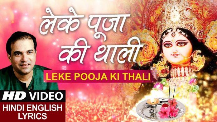 Leke Pooja ki Thali Lyrics Hindi