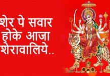 Sher Pe Sawar Hoke Aaja Sherawaliye song lyrics