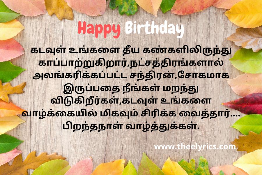Best Birthday wishes in tamil 2021 | Happy birthday in tamil