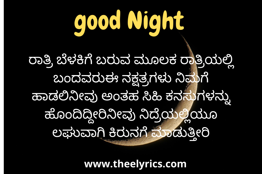 Good Night Quotes in Kannada | Good night in kannada With Image