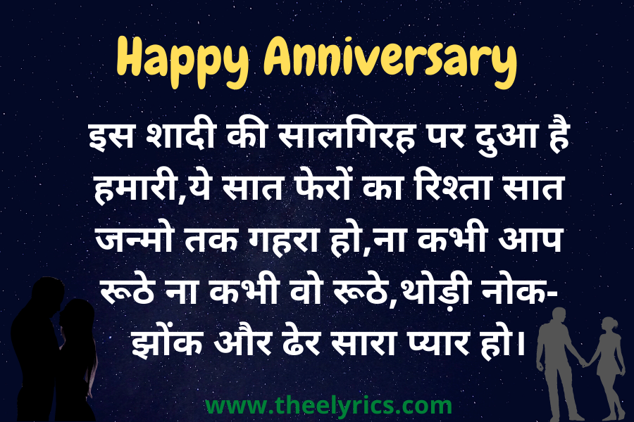 Marriage Anniversary Wishes in Hindi 2021 | Best Anniversary Quotes In Hindi