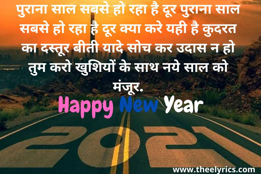 New Year Wishes in Hindi 2021 | Happy New Year Quotes