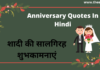 Marriage Anniversary Wishes in Hindi 2021| Anniversary Quotes In Hindi