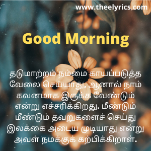 Good Morning Quotes in Tamil, Tamil Quotes in One Line