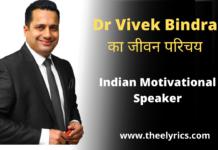 Dr Vivek Bindra wiki