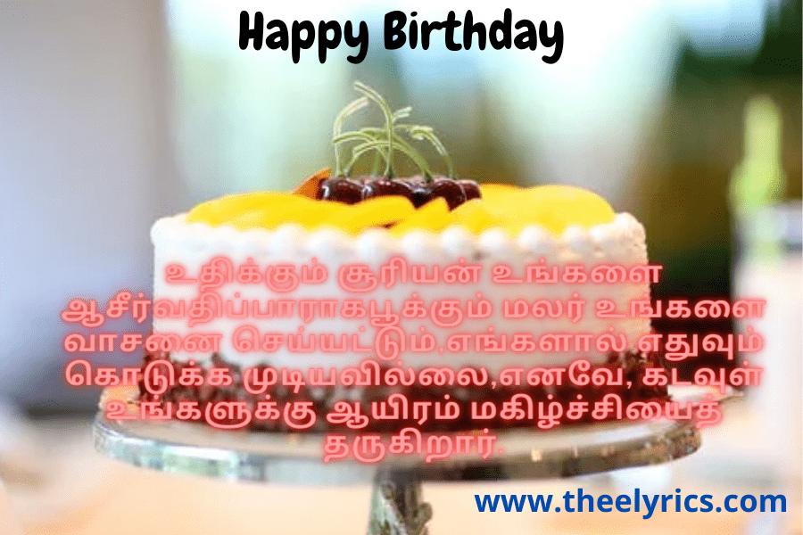 Best Birthday wishes in tamil 2021