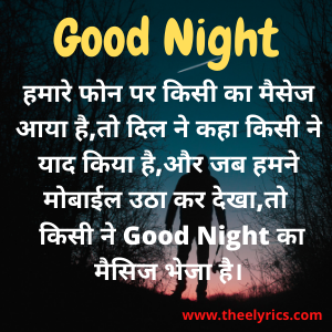 good night quotes in hindi for best friend, good night emotional quotes in hindi
