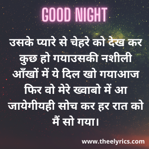 good night quotes in hindi download, good night quotes love,