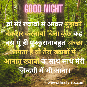 Good Night Quotes in Hindi | Good Night Quotes for Girlfriend
