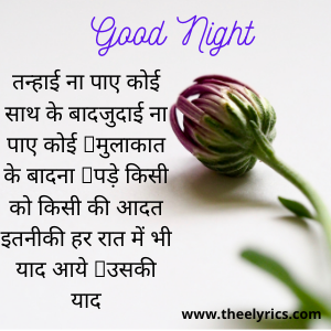 Good Night Quotes in Hindi _ Good Night Quotes in Hindi for Girlfriend