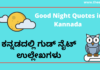 Good Night Quotes in Kannada