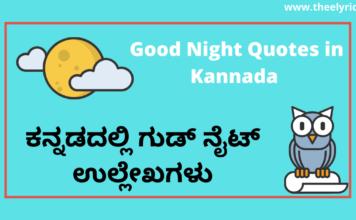 Good Night Quotes in Kannada