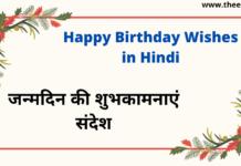 Happy Birthday Wishes in Hindi | Birthday Massage | How to say Birthday Wishes in Hindi
