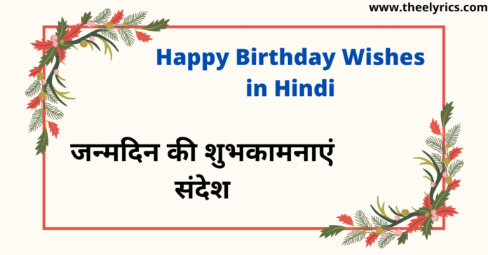 Happy Birthday Wishes in Hindi | Birthday Massage | How to say Birthday Wishes in Hindi