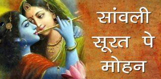 Sanwali Surat pe Mohan Dil Diwana Lyrics
