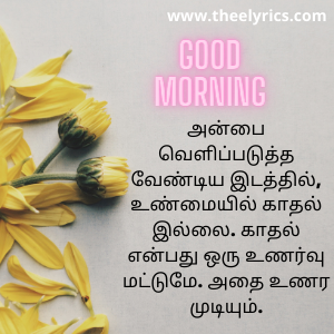 Tamil Quotes in One Line, bout tamil motivational quotes