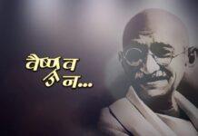 Vaishnav jan to Lyrics