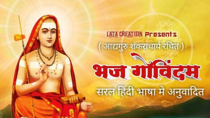 Bhaja Govindam Lyrics