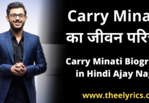 Carry Minati Biography in Hindi