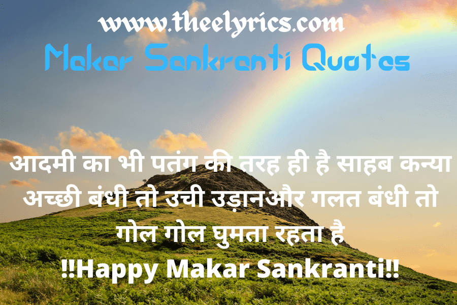 Makar Sankranti Quotes in Hindi, Sankranti Greeting Images, Wishes, Shayari, SMS & Message 2021, Happy