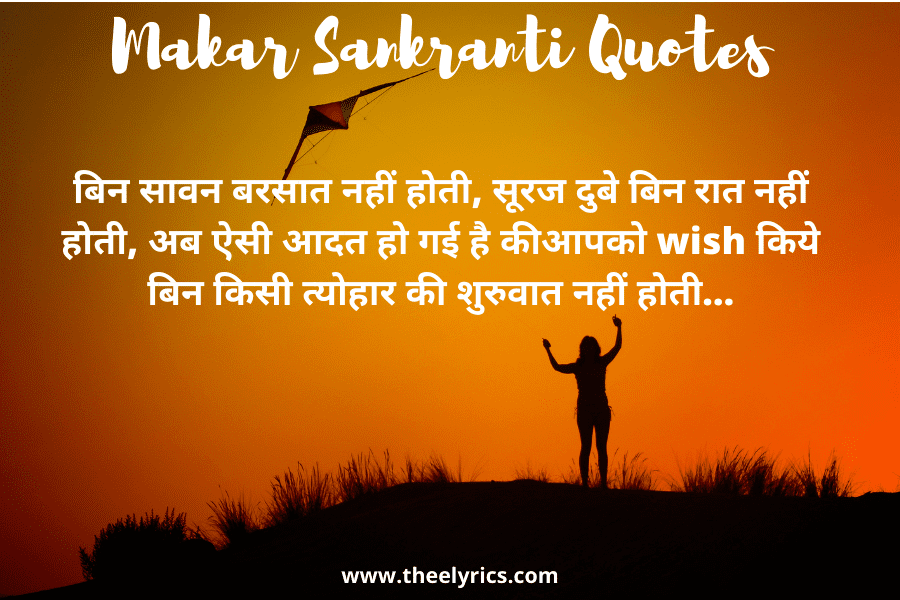 Makar Sankranti Quotes, Wishes, Shayari, SMS & Message 2021