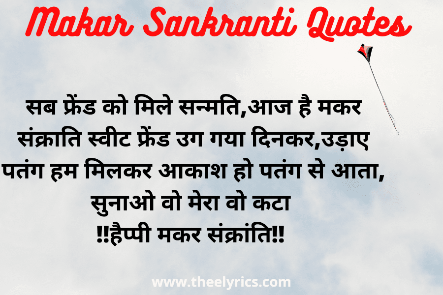Makar Sankranti Quotes, Wishes, Shayari, SMS & Message 2021, Happy Makar Sankranti Quotes in Hindi