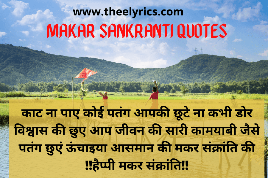 Makar Sankranti Quotes in Hindi, Wishes, Shayari, SMS & Message 2021, Happy