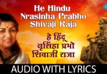 He Hindu Nrusinha Prabho Shivaji Raja Lyrics