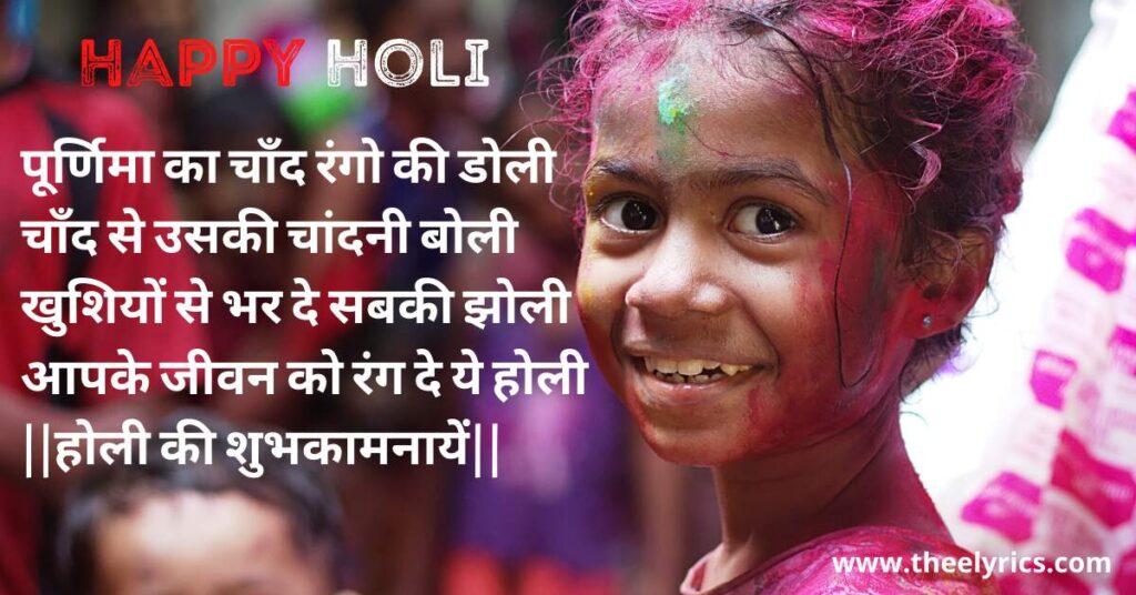 Fagun Quotes in Hindi
