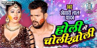 Holi Mein Choli Ke Kholi Lyrics