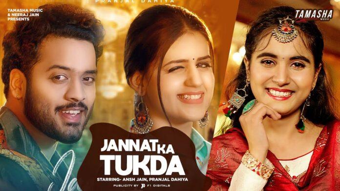 Jannat Ka Tukda Lyrics