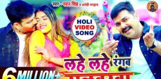 Lahe Lahe Rangab Salwarwa Lyrics