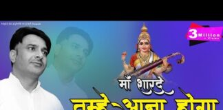 Maa Sharde Tumhe Aana Hoga Lyrics