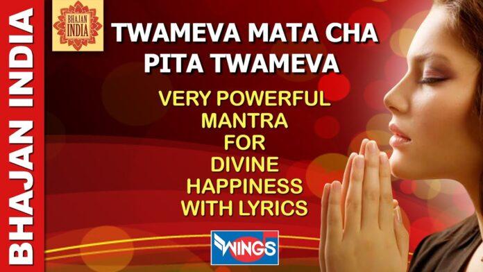 Twameva Mata Cha Pita Twameva Lyrics