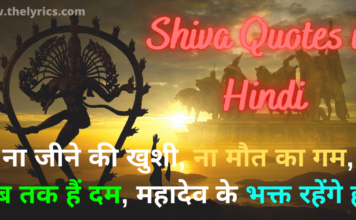 Best Shiva Quotes in Hindi