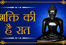 Bhakti Ki Hai Raat Lyrics