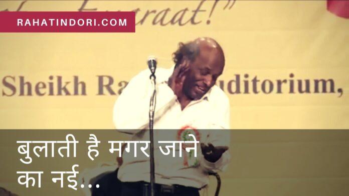 Bulati Hai Magar Jaane Ka Nai Lyrics