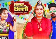 Chamak Challo Lyrics Sapna Choudhary