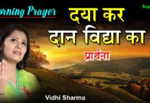 Daya Kar Daan Vidya Ka School Prayer Lyrics