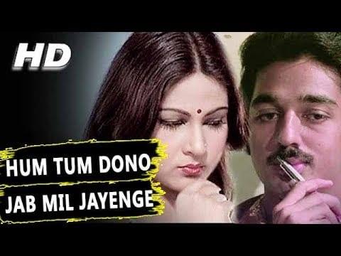 Ek Duuje Ke Liye Hum Tum Dono Jab Lyrics in Hindi