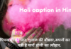Holi caption in Hindi